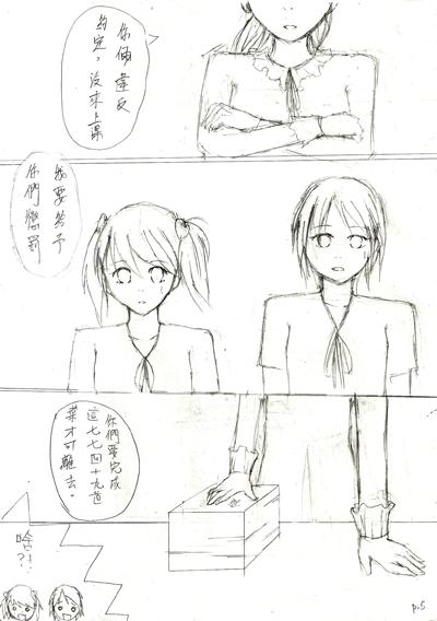 20110819_manga-p4.png