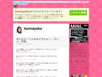 http://twitter.com/honnayoko