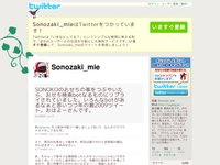 http://twitter.com/Sonozaki_mie