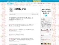 榎津まお (enokidu_mao) on Twitter