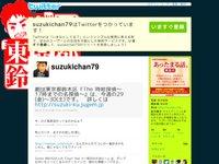 鈴木智晴 (suzukichan79) on Twitter