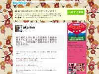 日比野朱里 (akarinn) on Twitter