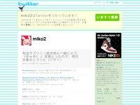み~こ (miko2) on Twitter