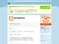 関西太郎 (kansaitarou) on Twitter