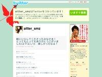 清水愛 (aitter_smz) on Twitter