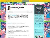 浅野真澄(あさのますみ) (masumi_asano) on Twitter