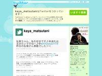 松谷彼哉 (kaya_matsutani) on Twitter