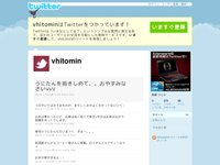 ひとみ (vhitomin) on Twitter