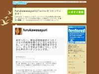 古川小百合 (furukawasayuri) on Twitter