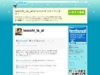イソッチ (isocchi_la_al) on Twitter