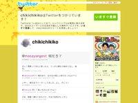 chikio (chikichikiko) on Twitter