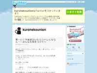 黒ネコ同盟 (kuronekounion) on Twitter