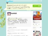 おくっく (kumick) on Twitter