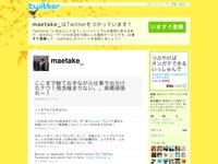 まえたけ(タケシとユカ改め) (maetake_) on Twitter