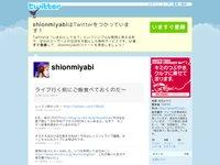 紫苑みやび (shionmiyabi) on Twitter
