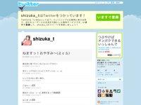 徳留しづか (shizuka_t) on Twitter