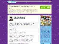 内海慶子 (utsumikeiko) on Twitter