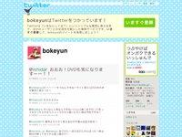 ゆん (bokeyun) on Twitter