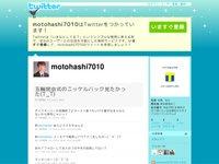 本橋 尚土 (motohashi7010) on Twitter