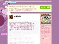 水落幸子(みずおち ゆきこ) (yukimiz) on Twitter