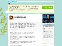 斎藤綾(遺伝子組み換えでない) (ayatangogo) on Twitter