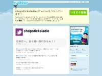 高梁 碧 (chopsticksladle) on Twitter