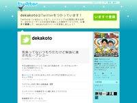やまかわことみ (dekakoto) on Twitter