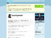 土谷麻貴 (tsuchiyamaki) on Twitter