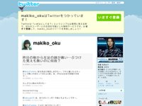 奥真紀子 (makiko_oku) on Twitter