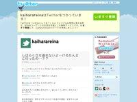 貝原怜奈 (kaiharareina) on Twitter