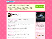 上田 朱音 (akane_u) on Twitter
