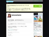 狛乃ハルコ (harucomano) on Twitter
