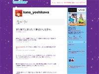 吉川華生 (kana_yoshikawa) on Twitter
