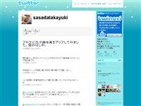 笹田貴之 (sasadatakayuki) on Twitter