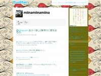 目黒未奈 (miinamiinamiina) on Twitter