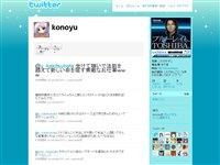 このえゆずこ (konoyu) on Twitter
