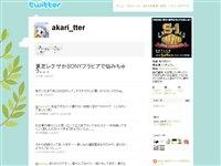 春河あかり (akari_tter) on Twitter