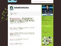 高井戸雫 (takaidoshizuku) on Twitter