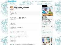 石野竜三 (Ryuzou_Ishino) on Twitter