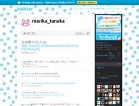 田中まりか (marika_tanaka) on Twitter