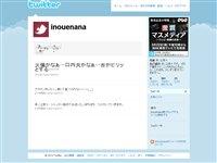 井ノ上奈々 (inouenana) on Twitter