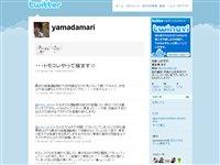 山田茉莉 (yamadamari) on Twitter