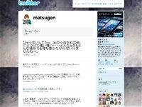 松元恵 (matsugen) on Twitter