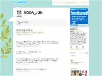 野田順子 (NODA_JUN) on Twitter