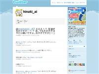 ひなき藍 (hinaki_ai) on Twitter