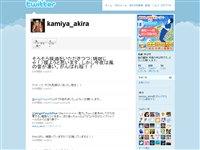 神谷明 (kamiya_akira) on Twitter