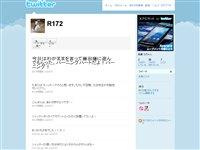 なちゃん (R172) on Twitter
