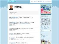 郷田ほづみ (HOZMIX) on Twitter