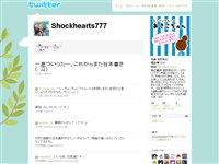 星野貴紀 (Shockhearts777) on Twitter