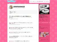 弥生お姉さん (anemoneeze) on Twitter